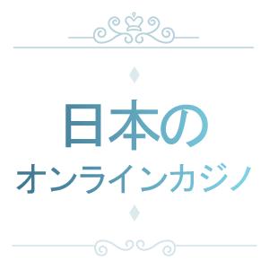 日本のオンラインカジノ | 日本のトップのオンラインカジノ2019